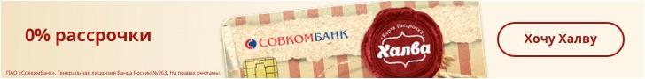 Кредитные карты с бесплатным обслуживанием 2020 в Харовске